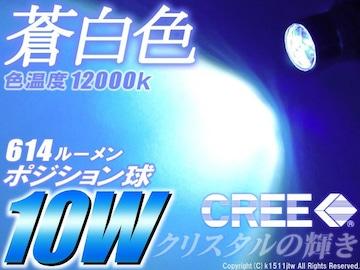 2球*蒼白CREE10Wハイパワークリスタル アルファード bB マークX ポルテ ブレイド