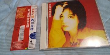 森川美穂●情熱の瞳■東芝EMI