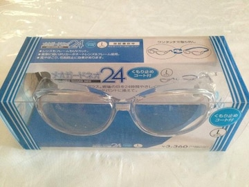 UV 目 ガード 保護 メガネ ほこり 花粉 飛沫 セーフティグラス