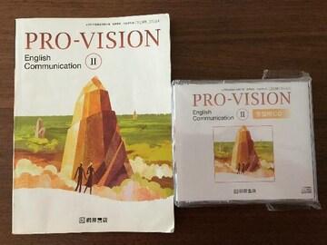 PRO-VISION �U高校 英語 教科書&学習用CD(4枚) 桐原書店