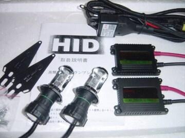 H4スライド式HIDキット H-L 35w 55w. スペアバルブ付き