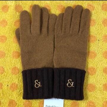 ピンキー&ダイアン ニット手袋キャメルカラー