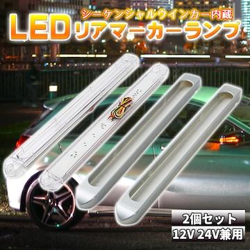 LEDリア マーカーランプ ツインカラーマーカーランプ2個セット