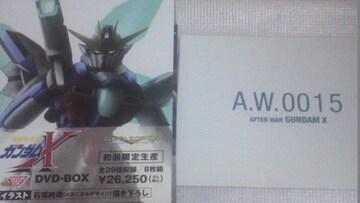 機動新世紀ガンダムX DVD−BOX