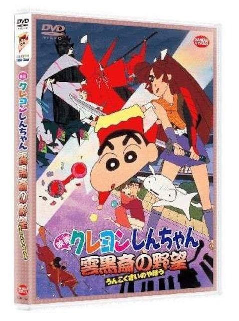 DVD新品 映画 クレヨンしんちゃん 雲黒斎の野望    < アニメ/コミック/キャラクターの