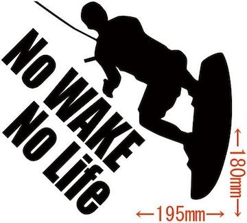 カッティングステッカー No WAKE No Life (ウェイクボード)・3