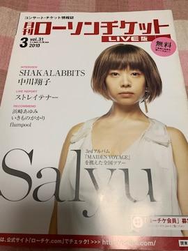 ★1冊/月刊ローソンチケット 2010.3