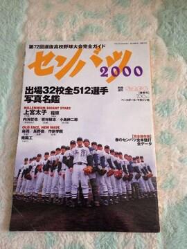 週刊 ベースボール 「センバツ 2000」 高校野球