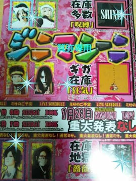 2010〜15年Jin-Machineフライヤー4枚◆ラスト1点即決