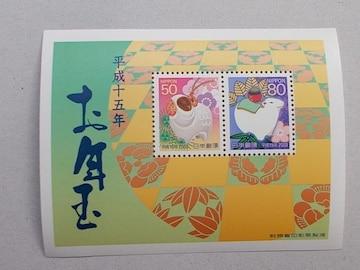 【未使用】年賀切手 平成15年用 小型シート 1枚