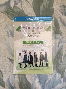 欅坂スクエア缶バッジ