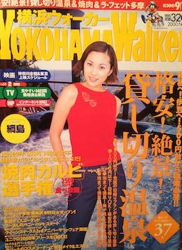 瀬戸朝香【横浜ウォーカー】2000年No.49