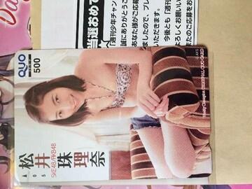 抽プレAKB48松井珠理奈QUOカードクオカード当選品希少