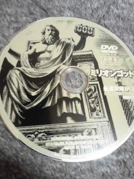 ミリオンゴッド 神々の凱旋 最速攻略DVD 付録DVDのみ