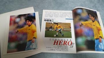 1998サッカーストライカー中田浩二 生写真 非売品 帝京高校 元