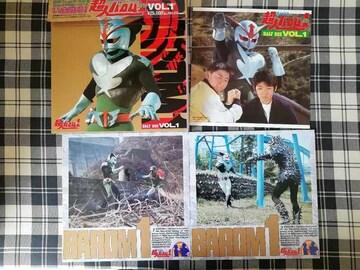 「超人バロム・1」LD-BOX全2巻