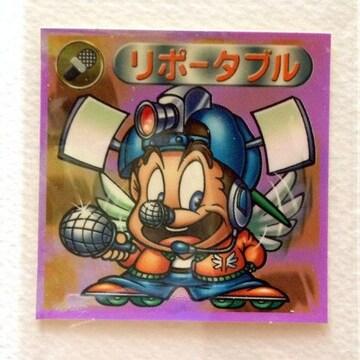 ☆ビックリマン2000  第8弾  聖守  リポータブル