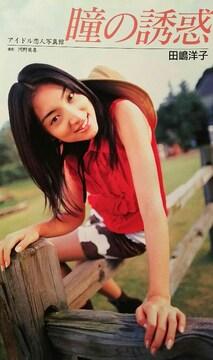 田嶋洋子【月刊カメラマン】1999年11月号