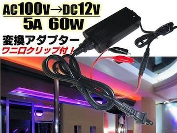 送料無料!AC100V→DC12V電源変換コンバーター/安定化電源