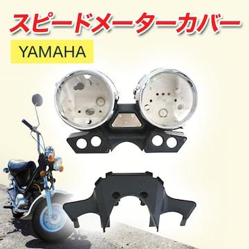 スピードメーターカバー  YAMAHA XJR400 XJR400S XJR400R