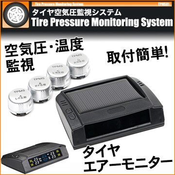 ★タイヤ空気圧センサー TPMS モニタリングシステム  【TPMS01】