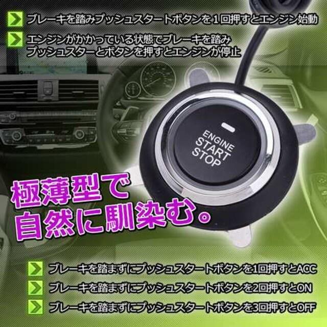 極薄型 プッシュスタートスイッチキット プッシュ式 < 自動車/バイク