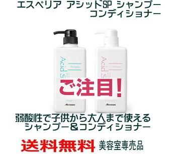 美容室専売品・エスペリア アシッドシャンプー/コンデ2本