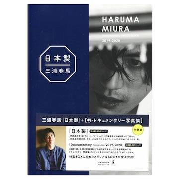 三浦春馬★日本製+Documentary PHOTO BOOK 2019-2020★未開封