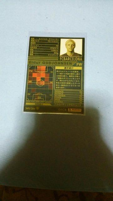 0607  グジョンセン < トレーディングカードの