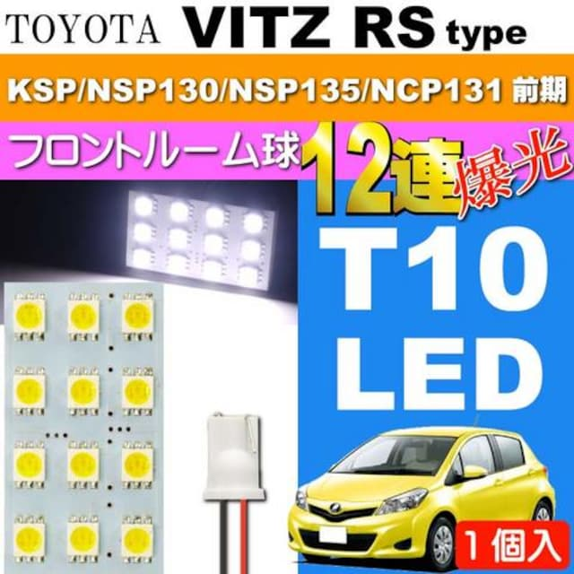 ヴィッツ ルームランプ 12連 LED T10 ホワイト1個 as35 < 自動車/バイク