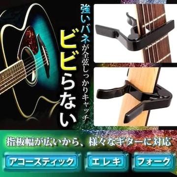 お試し990円★高評価 ギター カポ タスト 黒 ピック クロス