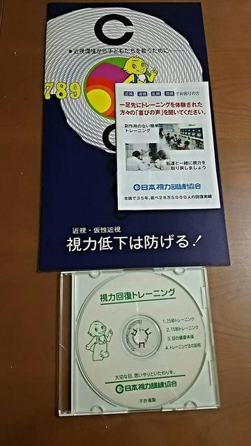 視力回復トレーニング☆日本視力訓練協会☆トレーニングCD、視力表付 < ヘルス/ビューティーの