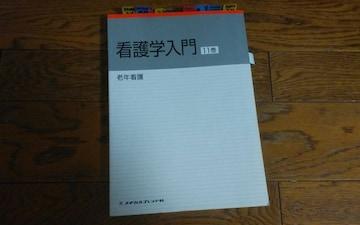看護学入門11巻 メヂカルフレンド社 定価1575円