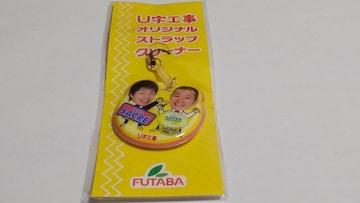 U字工事 オリジナルストラップクリーナー FUTABA 当選品