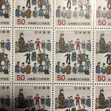 217ー1 送料無料記念切手1000円分(50円切手)