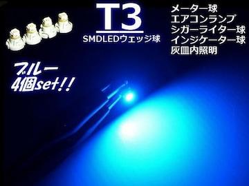 メール便可!激安パネル&メーター球4個set!T3ブルー青色SMDLED