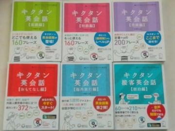 本+CD[英語]アルク キクタン 英会話(基礎〜,おもてなし,接客