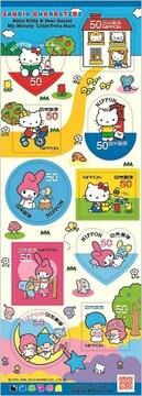 サンリオキャラクター  夏のグリーティング 50円切手シート