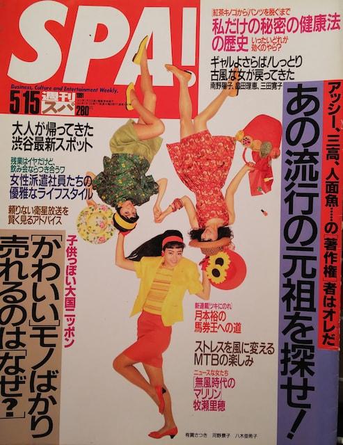 牧瀬里穂・南野陽子…【週刊SPA!】1991年ページ切り取り  < タレントグッズの