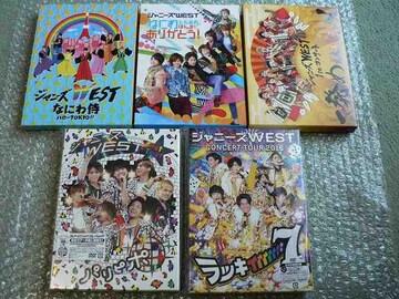 ジャニーズwest【なにわ/一発/パリピポ/ラッキィ7】初回盤DVD5枚