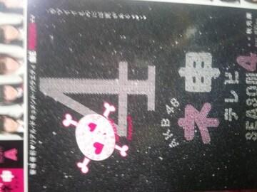 初期(20010年)AKBバラエティDVD3枚組「ネ 申テレビ」BOX4