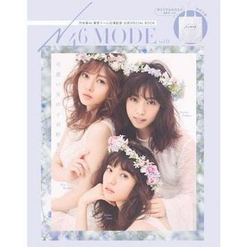 乃木坂46東京ドーム公演記念公式SPECIALBOOKN46