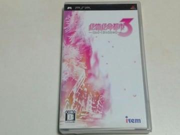 ゲームソフト[PSP] 絶体絶命都市3