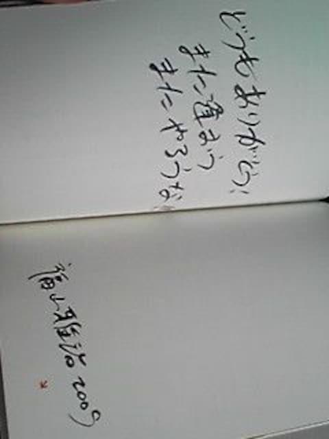 福山雅治 20周年記念コンサートツアーパンフレット 2009 道標 < タレントグッズの