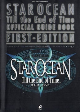 PS2 スターオーシャン3 Till the End of Time 攻略本