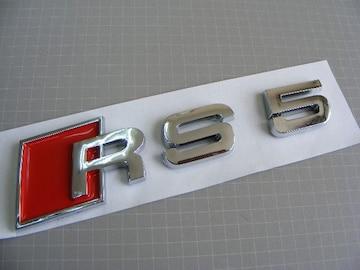 ● RS 5 RED&クローム仕様 ABS製 セパレート型エンブレム 新品