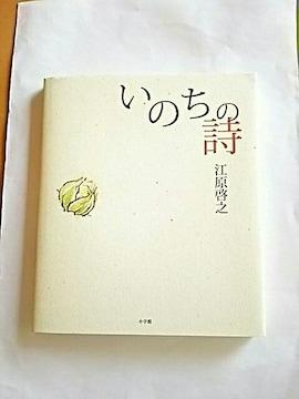 江原啓之 いのちの詩 CD付き スピリチュアル 本