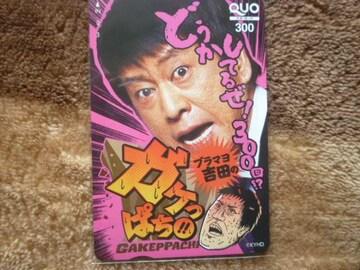 クオカード ぱちんこ ブラックマヨネーズ吉田  額面300円