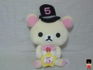 リラックマ◆2008◇ビバ!5thスターぬいぐるみXL◆コリラックマ