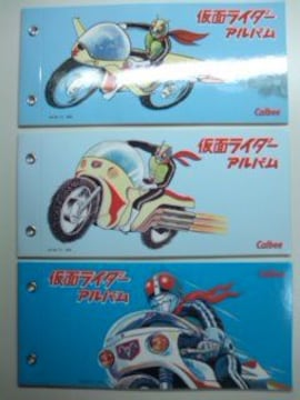 2003カルビ/第1期・2期非売品アルバム3冊